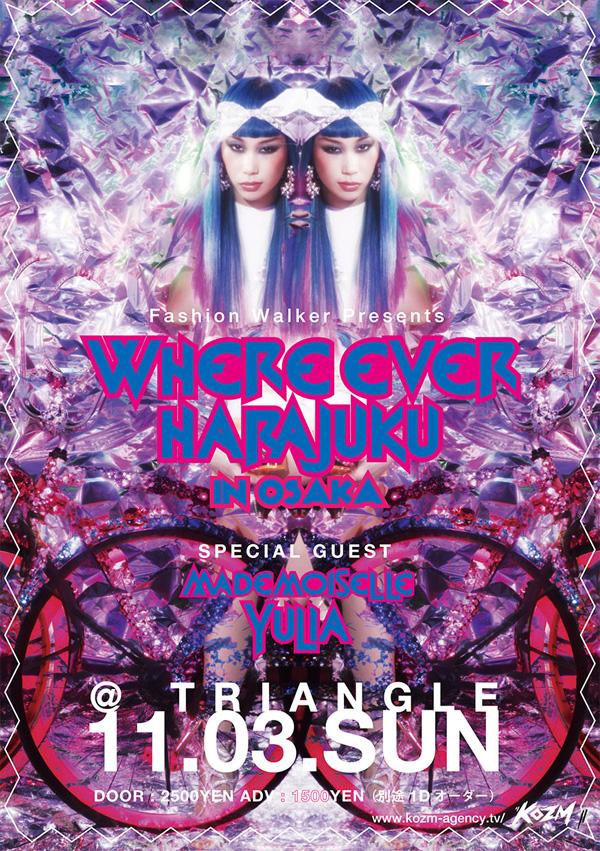 20131103_triangle1b